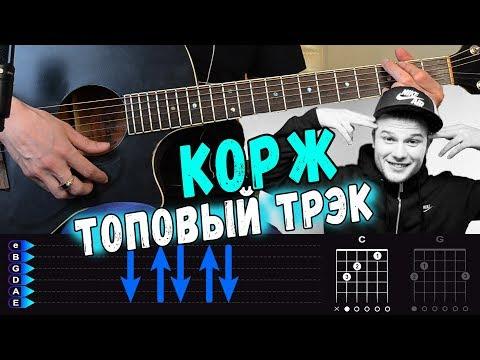 Топчик от КОРЖА на гитаре