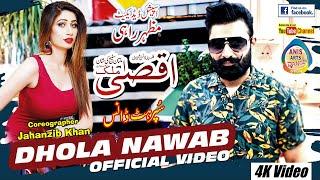 Aqsa Malik New Dance Video Dhola Nawab   Mazhar Rahi   Latest Punjabi Song 2020