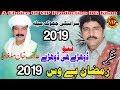 Ramzan Bewas NEw