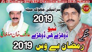 "Ramzan Bewas NEw""""Dohry Hi Dohry 2019""""'Saraiki Jhok Mela 2019"