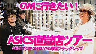GWに行きたい!アシックス都内直営店ツアー!ASICS TIGER SHIBUYA&アシックス原宿フラッグシップ編