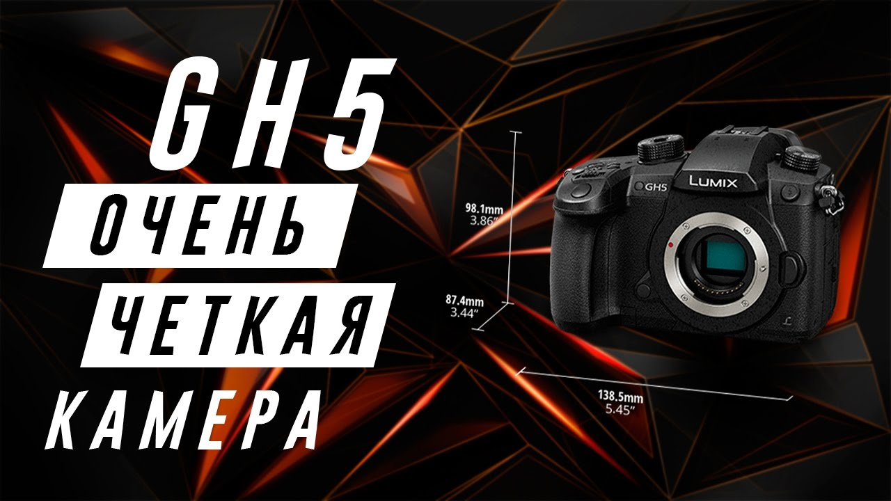 Panasonic GH5 - фотокамера или видеокамера?