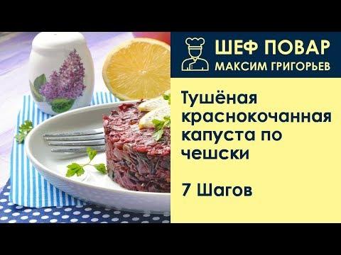 Тушёная краснокочанная капуста по-чешски . Рецепт от шеф повара Максима Григорьева