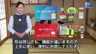 クレジットカード・カードローンの特徴(はじめての金融リテラシー)【全銀協】 thumbnail