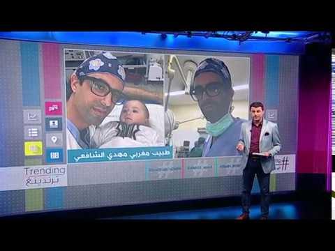 بي_بي_سي_ترندينغ: نتحدث مع -طبيب الفقراء- في #المغرب المهدي الشافعي ونسأله عن سبب استقالته  - 19:22-2018 / 7 / 26