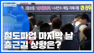 """철도파업 마지막 날 """"전철 운행률 100%""""...출근길…"""