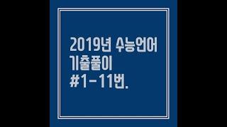 2019년 수능언어기출풀이1 #1-11번까지