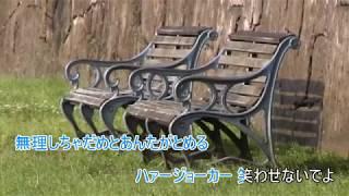 【カラオケ】ジョーカー / すぎもと まさと (杉本眞人)