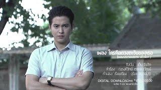 Video [Vietsub] Krai Keu Duang Dtawan Kong Ter - Ten Teerapak download MP3, 3GP, MP4, WEBM, AVI, FLV Juli 2018