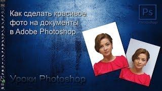 Простой способ корректировки фото на документы - A simple way to adjust the photos to documents