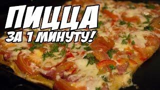 Как приготовить пиццу. Быстро, легко и вкусно! Рецепт за 1 минуту