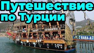 Морская прогулка в Алании на пиратском корабле Турция