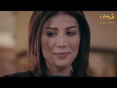 باس الخادمة وما استحى ومرتو بالبيت 😲😂 مسلسل رائحة الروح شوف دراما