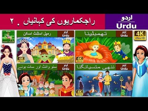 Princess Fairy Tales 2 in Urdu - Urdu Story - Stories in Urdu - 4K UHD - Urdu Fairy Tales
