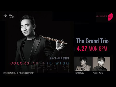[🔴LIVE] HOUSE CONCERT | 플루티스트 조성현의 Colors of the Wind - The Grand Trio