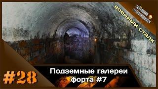 #28 KD: Подземные галерии форта №7