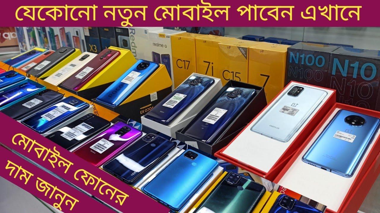 যেকোন নতুন মোবাইল পাবেন এখানে।  smartphone price in BD 2021। new mobile phone collection