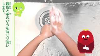 ガチャピン・ムックの正しい手洗い方法