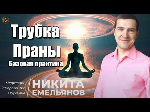 """Медитации. Практика медитации """"Трубка Праны"""". Что такое Трубка Праны? Базовая практика"""