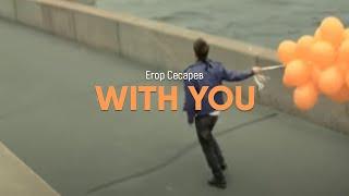 Сесарев Егор - With you (оригинал)