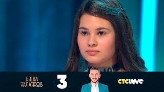 Битва талантов | Сезон 3 | Выпуск 3