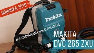 пылесос Makita DVC260Z обзор