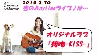 オリジナルラブ 接吻-kiss-を杏がOrignal Loveをアコースティックで唄う...