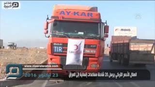 مصر العربية | الهلال الأحمر التركي يرسل 20 شاحنة مساعدات إنسانية إلى العراق