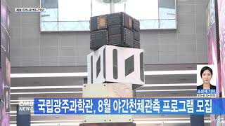 [광주뉴스] 국립광주과학관, 8월 야간천체관측 프로그램…