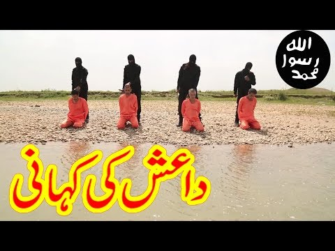 RISE AND FALL OF ISIS OR DAESH || FULL DOCUMENTARY || URDU/HINDI