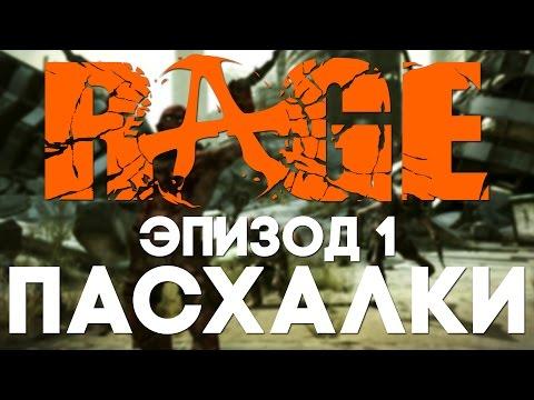 Пасхалки в Rage #1 [Easter Eggs]