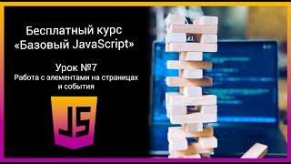 """Бесплатный курс """"Базовый JavaScript"""" Урок №7. Работа с элементами на страницах и события"""