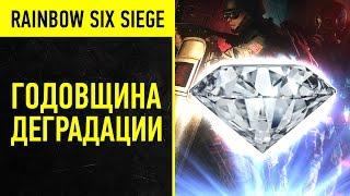 Rainbow Six Siege. Годовщина деградации