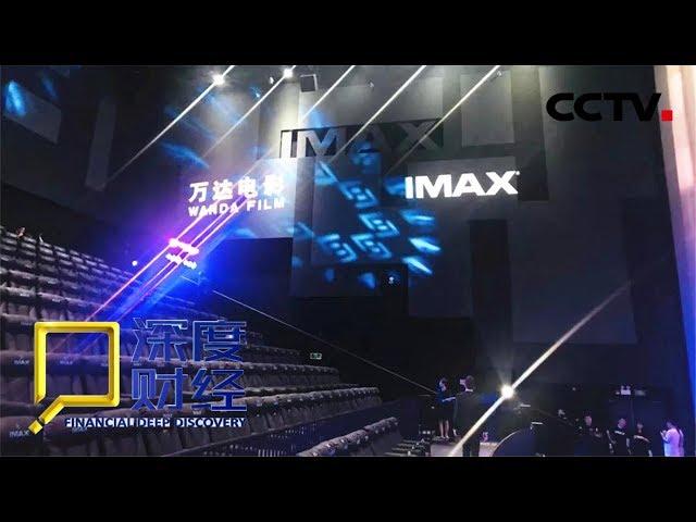 《深度财经》 深度分析:2018年中国电影票房总收入609亿元 好电影在哪里?20190223   CCTV财经