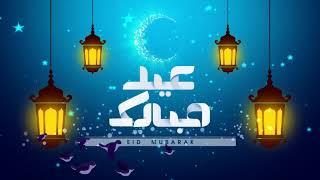 Eid Ul Fitr Mubarak 2018| Eid WhatsaApp Status| Eid Mubarak 2018