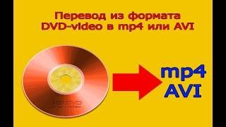 изменение формата видео с диска (DVD-video) в mp4 или avi