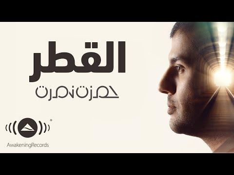 Hamza Namira - El Atr   حمزة نمرة - القطر
