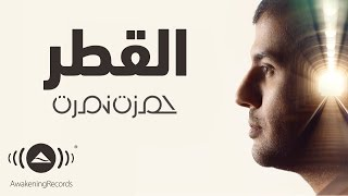 Hamza Namira - El Atr | حمزة نمرة - القطر