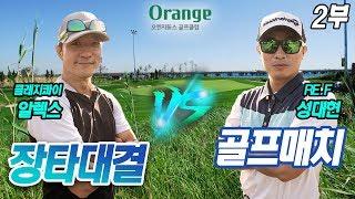 골프매치 2부 성대현 VS 알렉스 장타자들의 대결 (오…