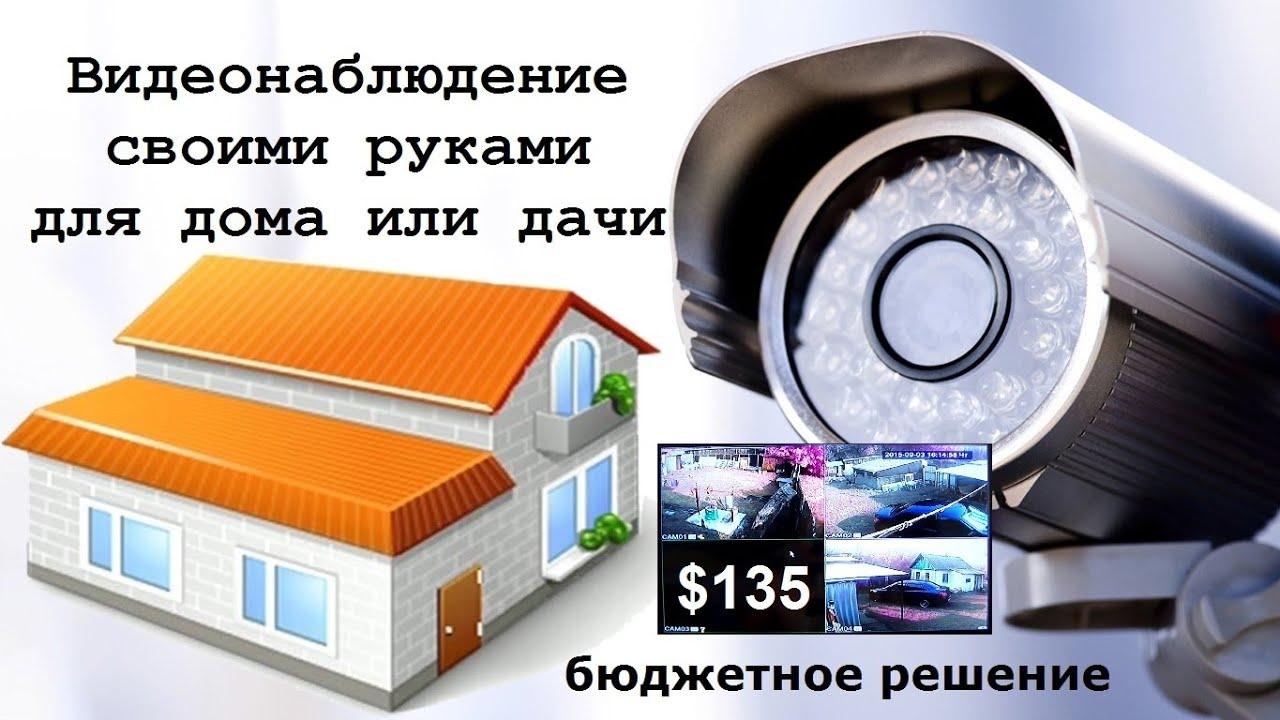 Видеонаблюдение для дома или дачи - своими руками. Бюджетное решение!