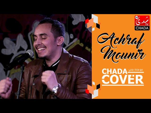 CHADA COVER : Achraf MOUNIR & BADR