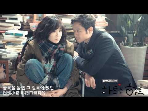 [中韓字幕] 티어라이너Tearliner - Love Lies (Feat.짙은Zitten) [Heart to Heart.OST]