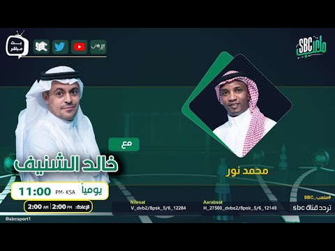 Download برنامج ملعب SBC مع خالد الشنيف وضيفه محمد نور، الحلقة 40