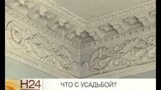 Когда начнётся реставрация бывшей библиотеки им.Энгельса(Активная стадия реставрации усадьбы Наумова, больше известной в городе как библиотека имени Энгельса,..., 2014-05-28T14:14:56.000Z)