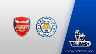 арсенал Лестер Сити 2-1 Чемпионат Англии