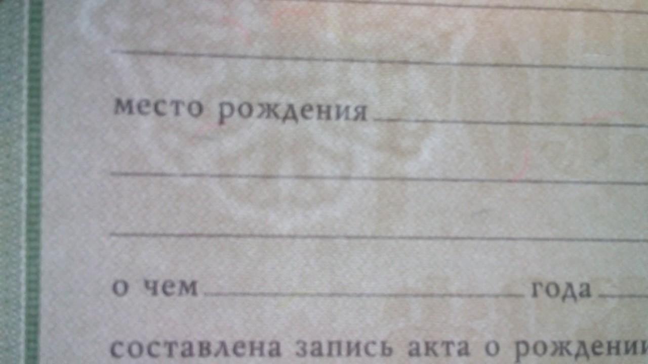 Свидетельство о браке ЗАГС СССР - YouTube