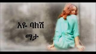 اغنية تيدي  الحلم Teddy Afro   Helm Aydegemem   AmharicLyrics