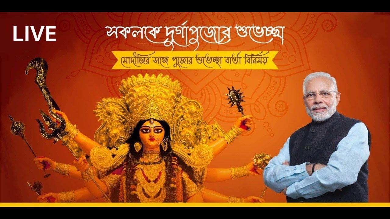 শুভ নবমী : সকালের পুজোর সরাসরি সম্প্রচার EZCC  থেকে