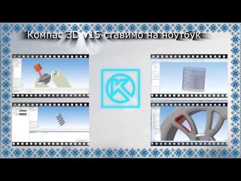 Видеоуроки по компас 3d v15 скачать