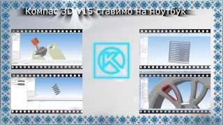 компас 3D V15 уроки - как поставить Компас 3D V15 на ноутбук (64/32 бит) (Кряк / Ключ)